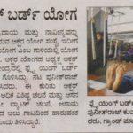 12_Vishwavani, Page - 11, Date - 19.07.2017