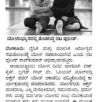hosadigantha-pg-07-june-22-2016_press